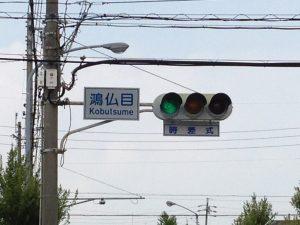 鴻仏目信号