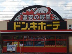 ドン・キホーテ緑店